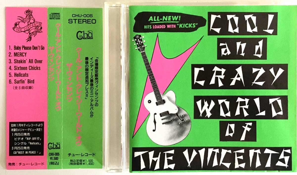 CD ヴィンセンツ The Vincents Cool And Crazy World Of ネオロカビリー サイコビリー マジック ブラックキャッツ ヒルビリーバップス_画像1