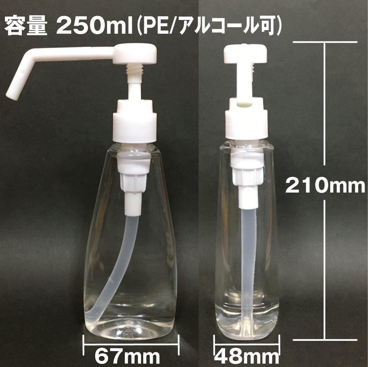 【新品】250ml噴霧スプレーボトル3本セット シャワーボトル 除菌 アルコール対応 消毒液 パストリーゼ77 ※複数あり_画像2