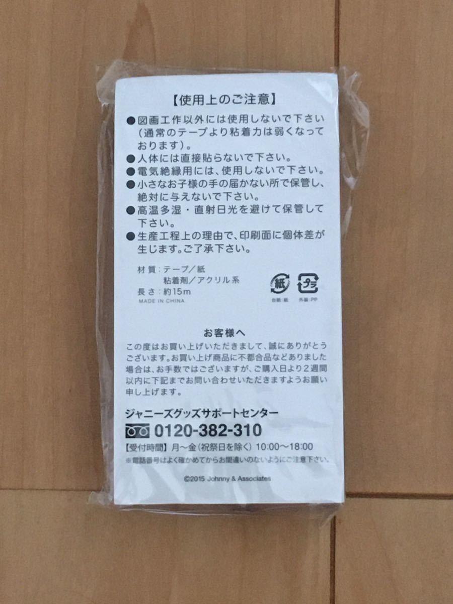 【送料無料】 嵐 ARASHI LIVE TOUR 2015 Japonism マスキングテープ 会場限定 5色 全種 【新品 未開封】