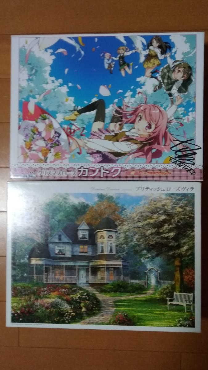 ジグソーパズル1,000ピース4品 500ピース2品 尾瀬 富士 犬 等々です _画像6