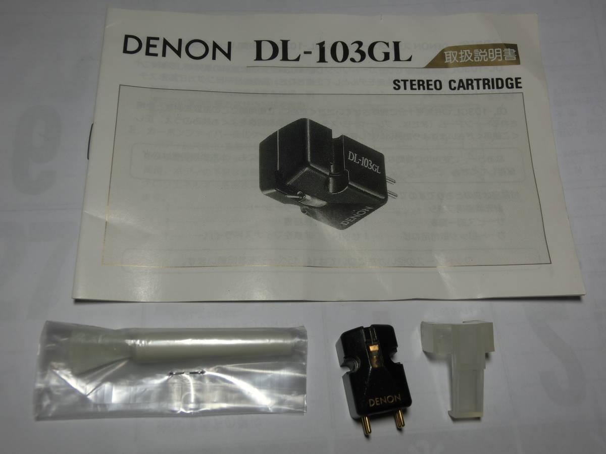 DENON,MCカートリッジ、DL103GL中古・取説付き。
