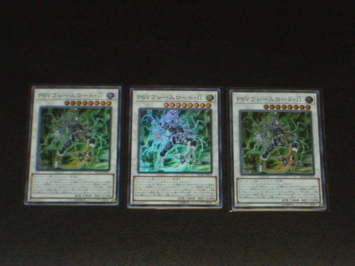即決★遊戯王 RC02 PSYフレームロード・Ω 3枚セット 日本語版 スーパー_画像1
