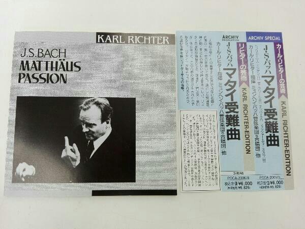 カール・リヒター/ミュンヘン・バッハ管弦楽団 CD バッハ:マタイ受難曲_画像5