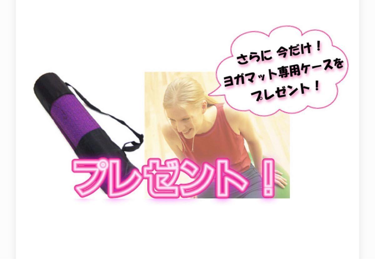 【新品】ヨガマット ヨガ エクササイズ ダイエット トレーニング