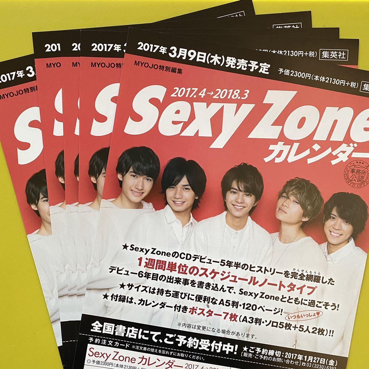 スケジュール セクゾ Sexy Zone