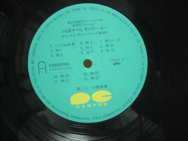 ★うる星やつら オンリー・ユー オリジナル・サウンドトラック音楽編 / 帯付きLP ★_画像4