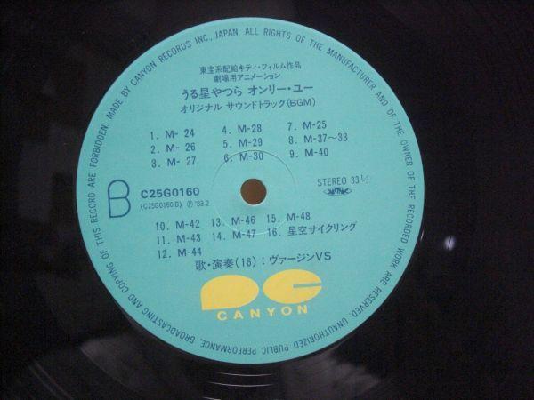 ★うる星やつら オンリー・ユー オリジナル・サウンドトラック音楽編 / 帯付きLP ★_画像5