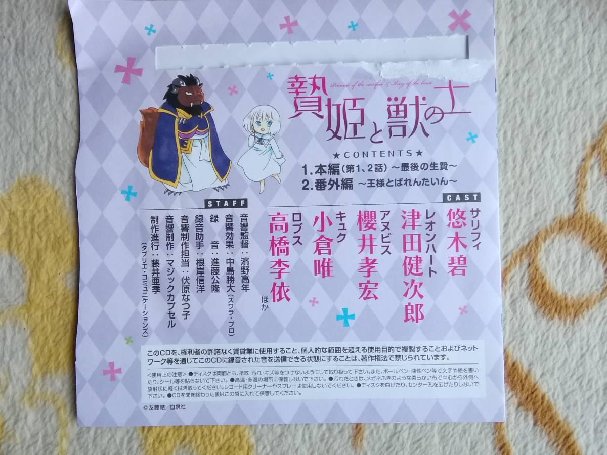 贄姫と獣の王 花とゆめ ふろく 付録 ☆ ドラマCD  ☆  D-6_画像2
