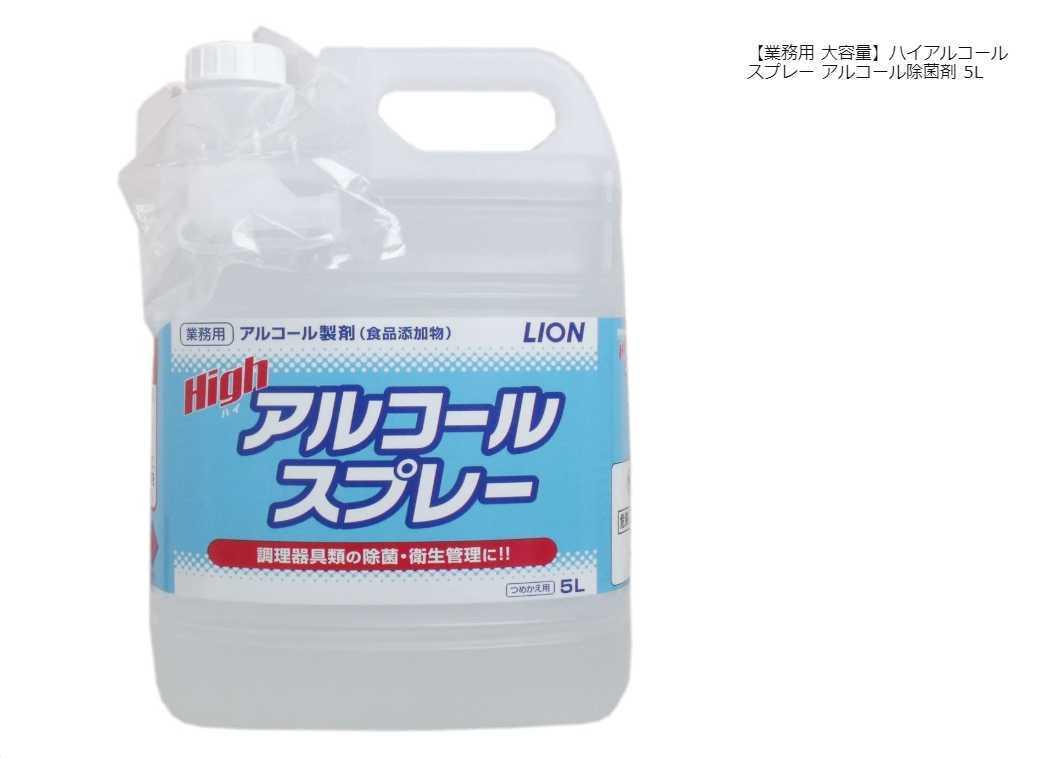 アルコール消毒液5リットル ライオンハイアルコールスプレー