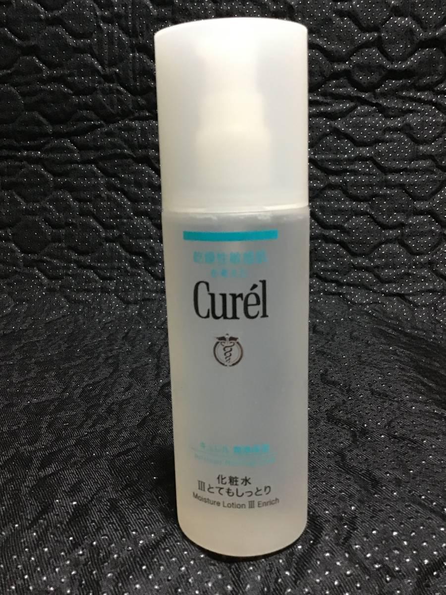 化粧水 キュレルの情報