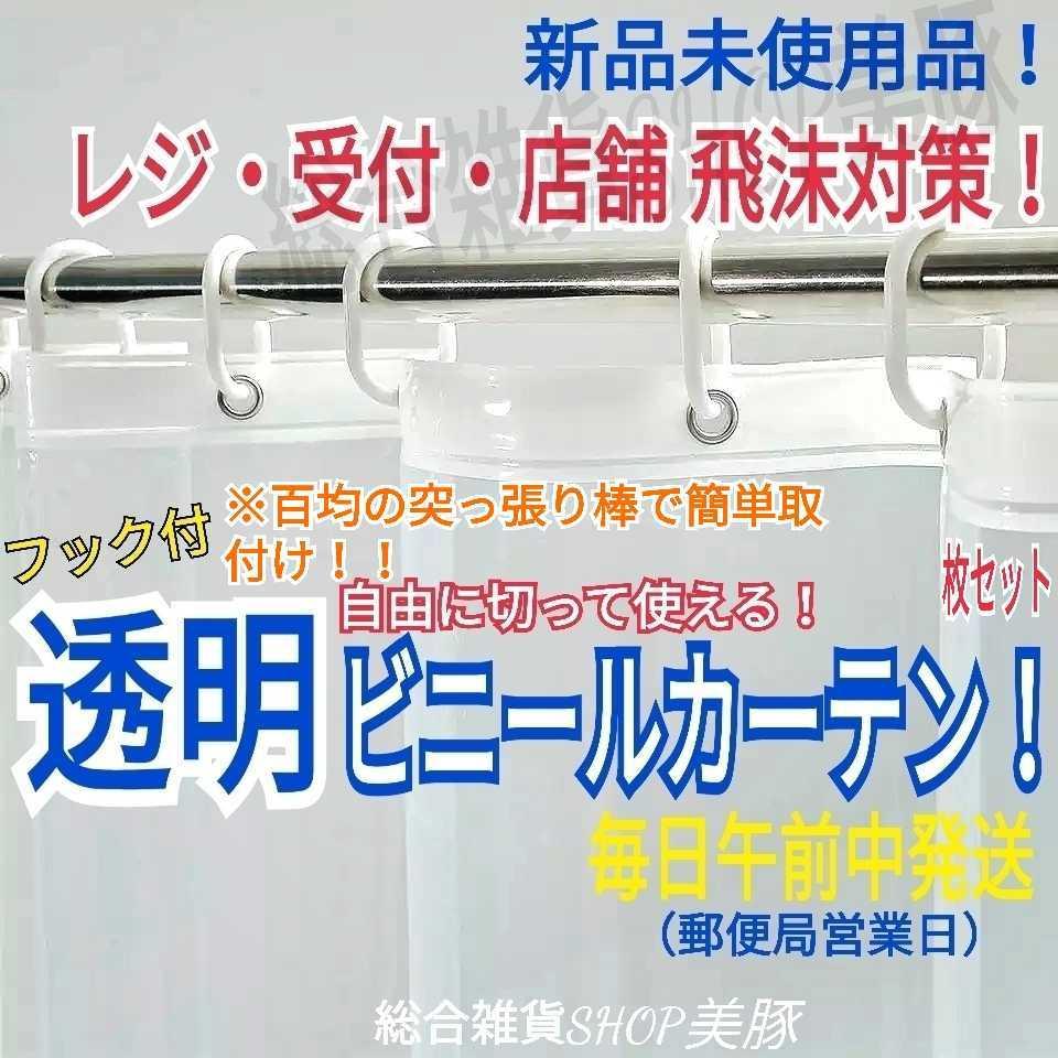 90×180cm 激レア!新品未使用 既製品 飛沫 対策 店舗 本物の 透明 シート シャワー カーテン ビニール スプレー アルコール 消毒