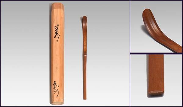 二代(先代) 池田瓢阿(作) 茶杓 共筒 杓袋付 茶道具 y0155_画像1