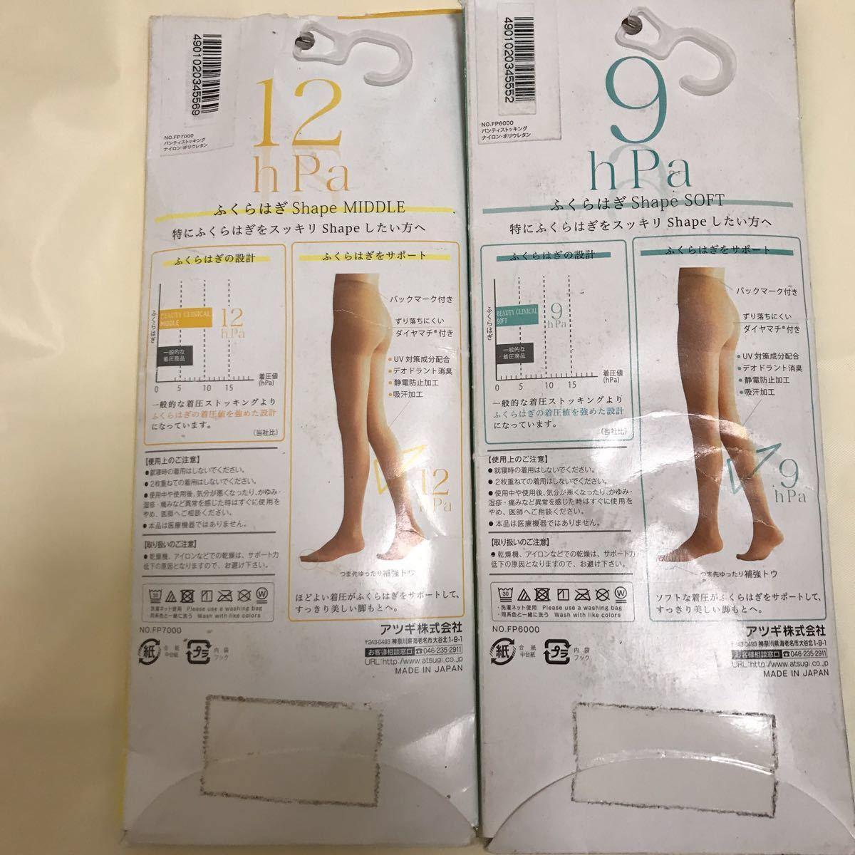 送料無料アツギATSUGIパンストCLINICALクリニカル新品ストッキング未使用ヌーディベージュM2足9着圧12hPaダイエットshape日本製JAPAN国産_画像2