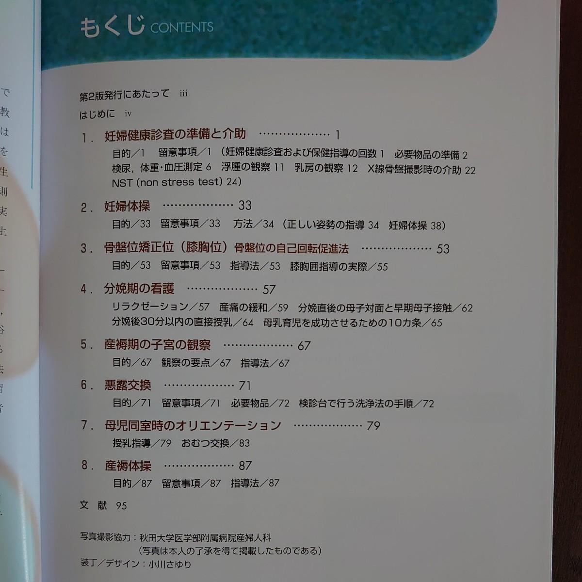 カラー写真で学ぶ 妊産褥婦のケア  第2版  母性看護