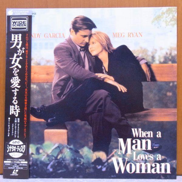 ★ 男が女を愛する時 帯あり 洋画 映画 レーザーディスク LD ★_画像1