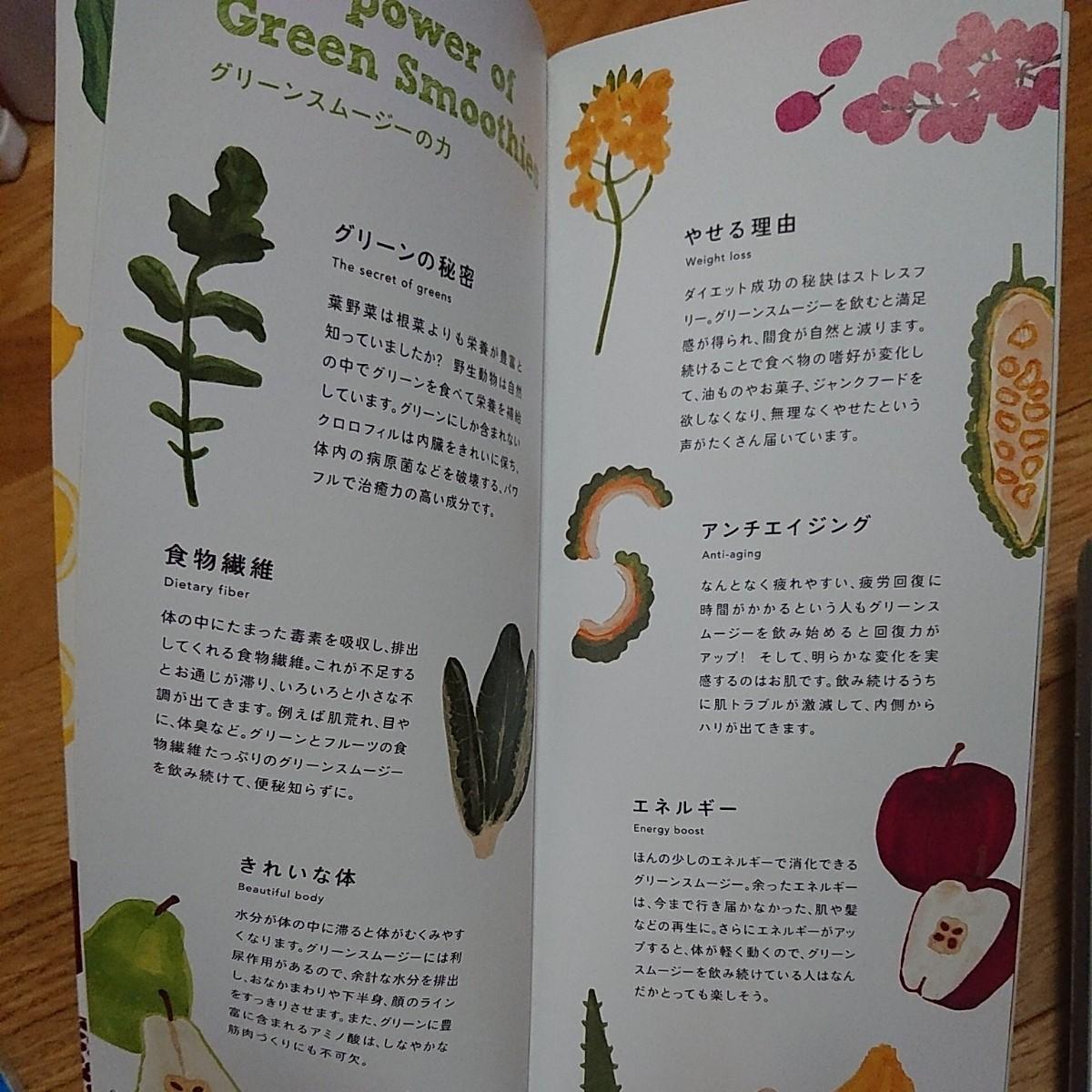 毎日グリーンスムージー4weeksレシピ