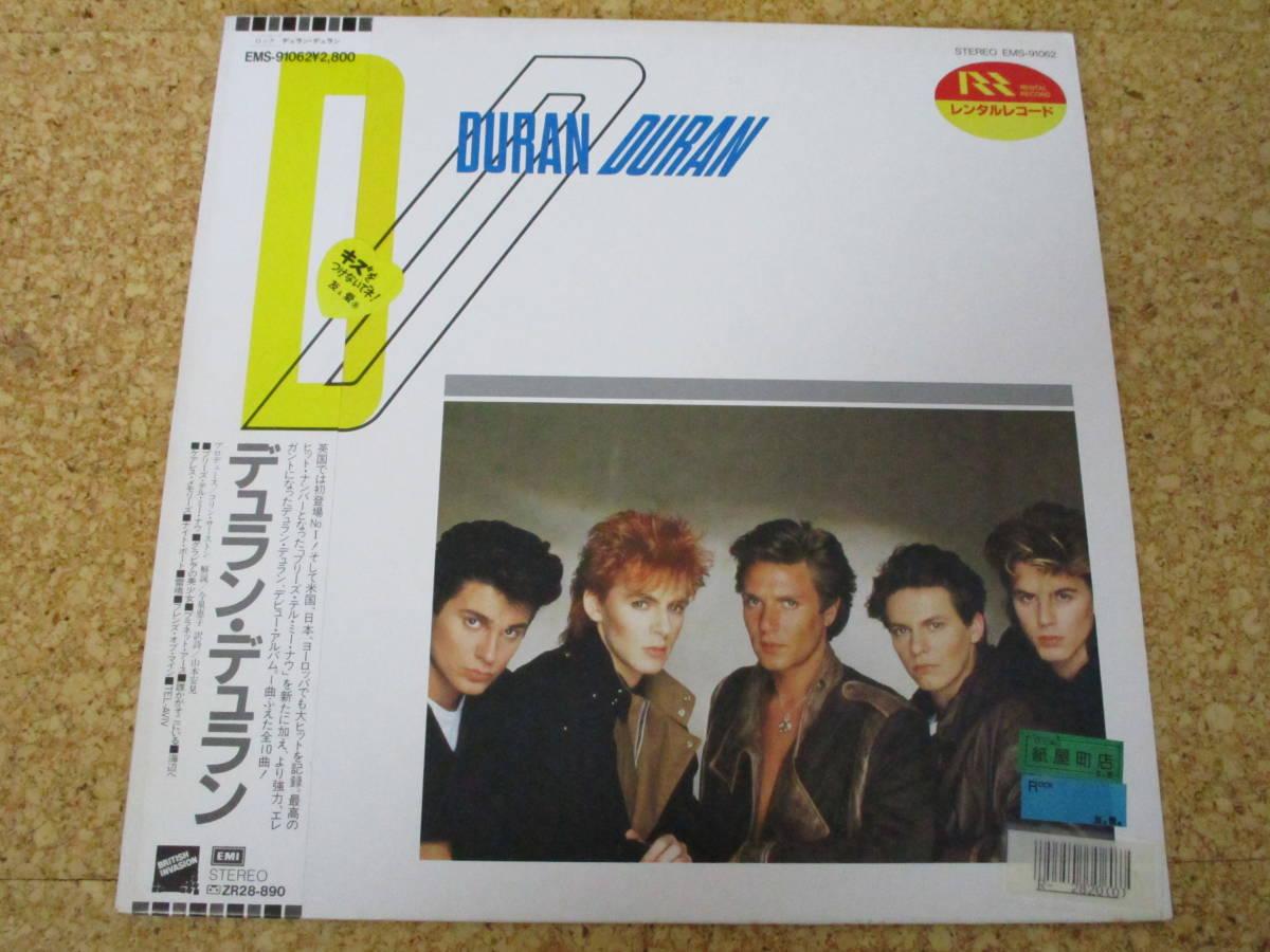 ◎Duran Duran デュラン・デュラン★Self Titled/日本LP盤☆帯、シート_画像1