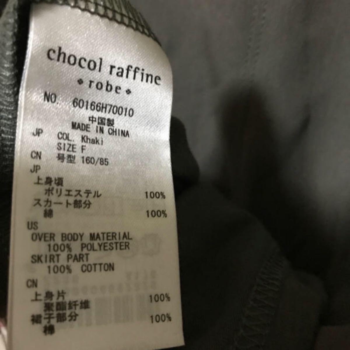 chocol raffine  robe ワンピース
