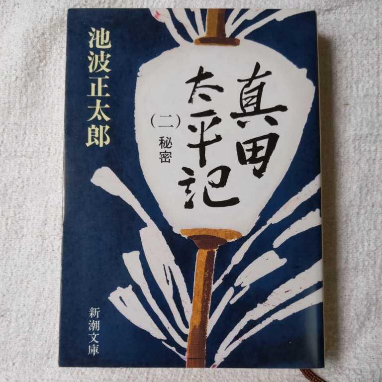 真田太平記(二)秘密 (新潮文庫) 池波 正太郎 9784101156354_画像1