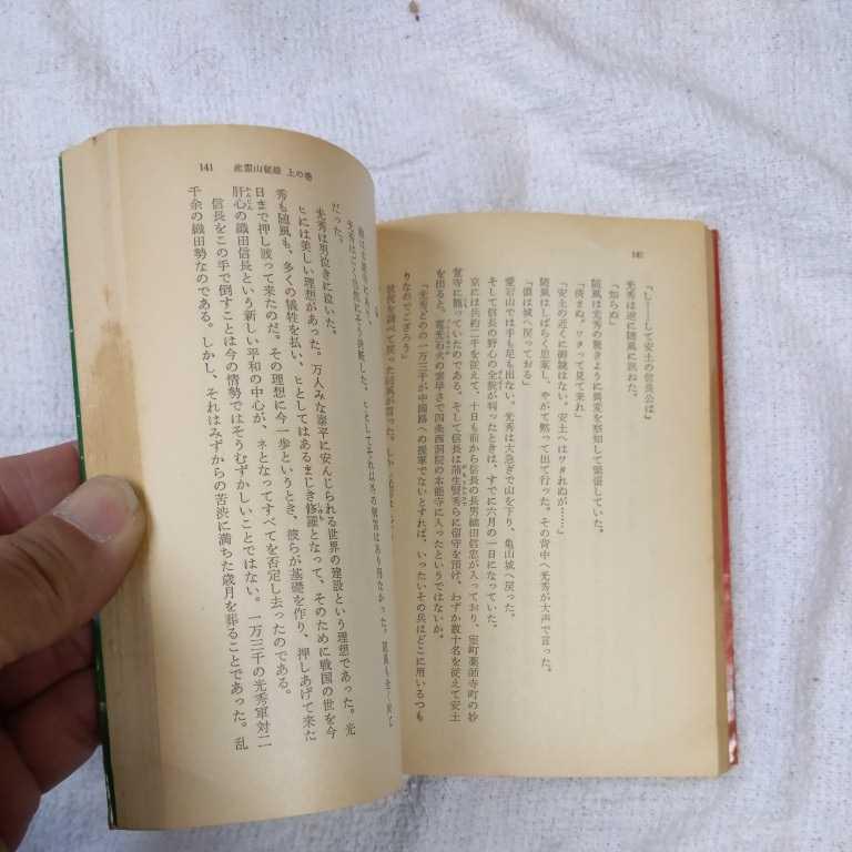 産霊山秘録〈上の巻〉 (角川文庫) 半村 良 訳あり_画像8