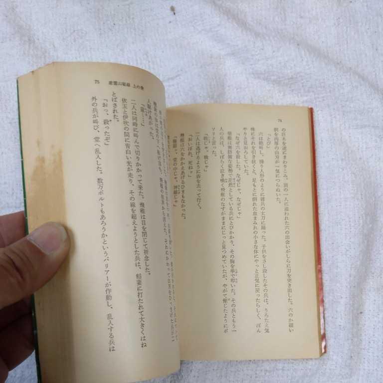 産霊山秘録〈上の巻〉 (角川文庫) 半村 良 訳あり_画像6