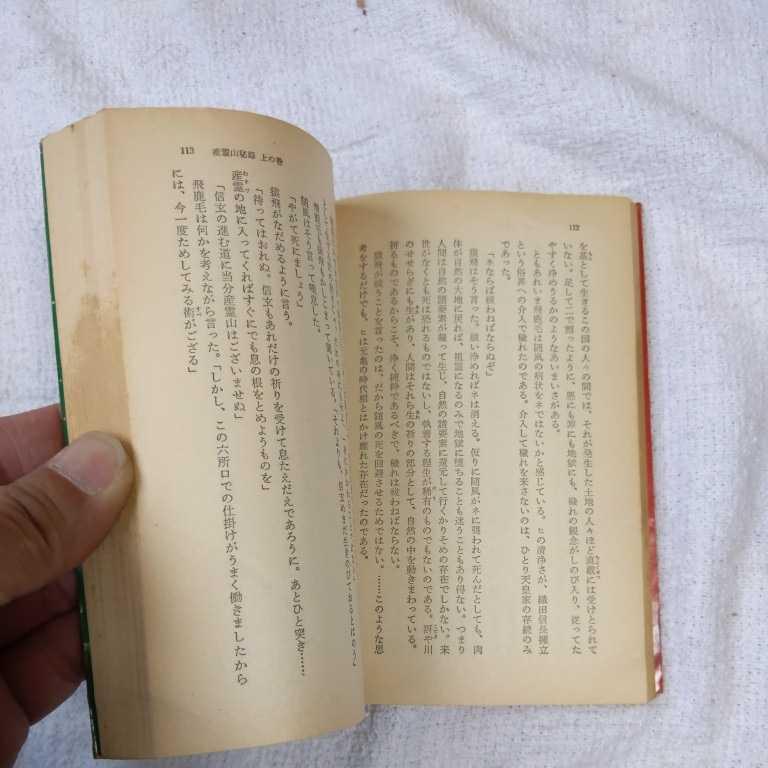 産霊山秘録〈上の巻〉 (角川文庫) 半村 良 訳あり_画像7