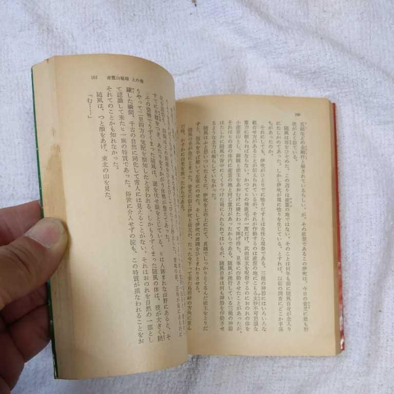 産霊山秘録〈上の巻〉 (角川文庫) 半村 良 訳あり_画像9