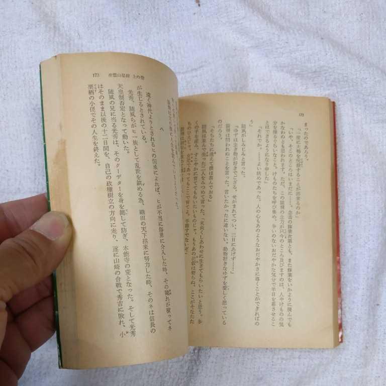 産霊山秘録〈上の巻〉 (角川文庫) 半村 良 訳あり_画像10