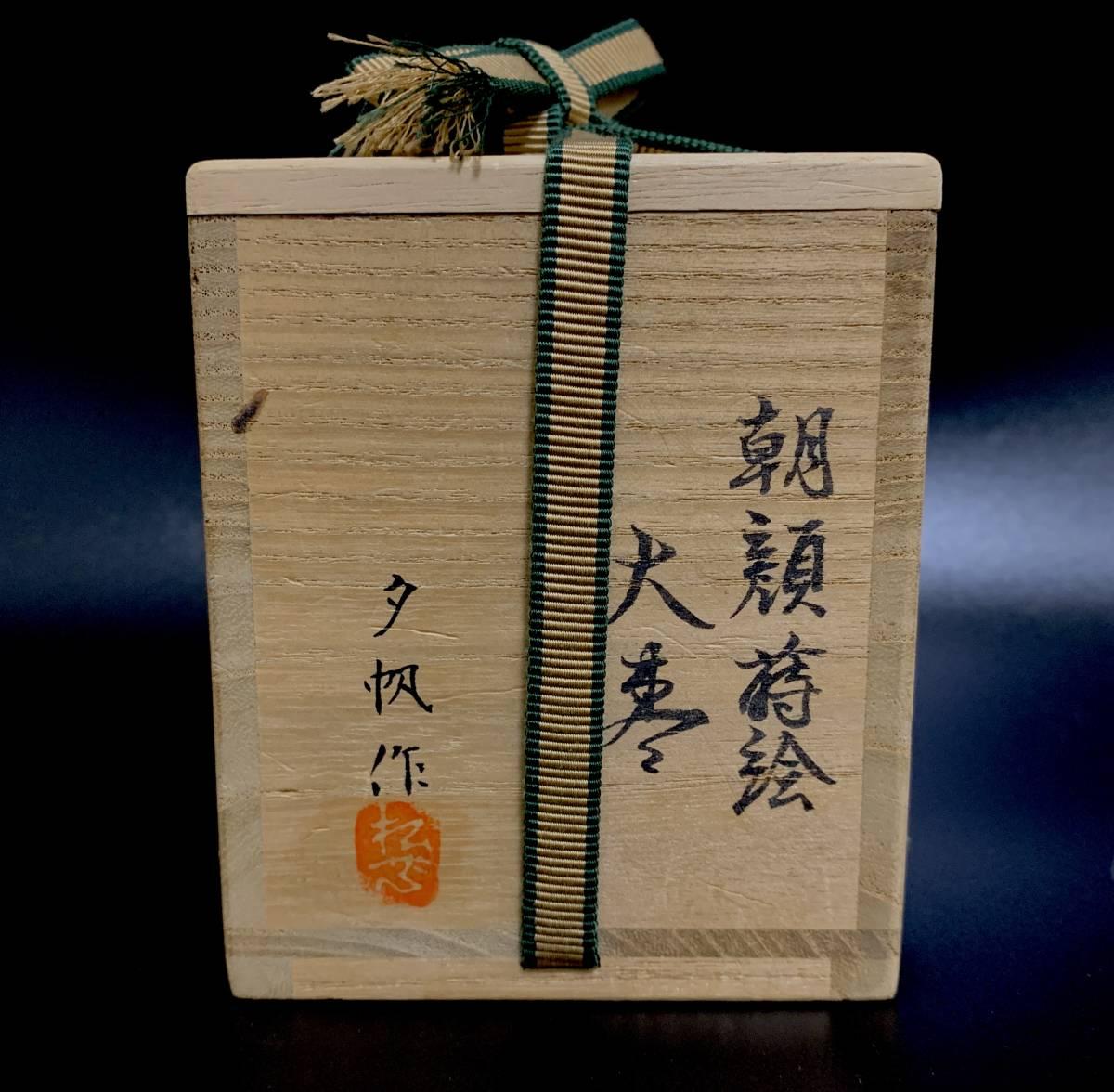 ◆坪井英憲(夕帆)作◆朝顔蒔絵 大棗 輪島塗 茶器 茶道具 共箱付き 伝統工芸品_画像7