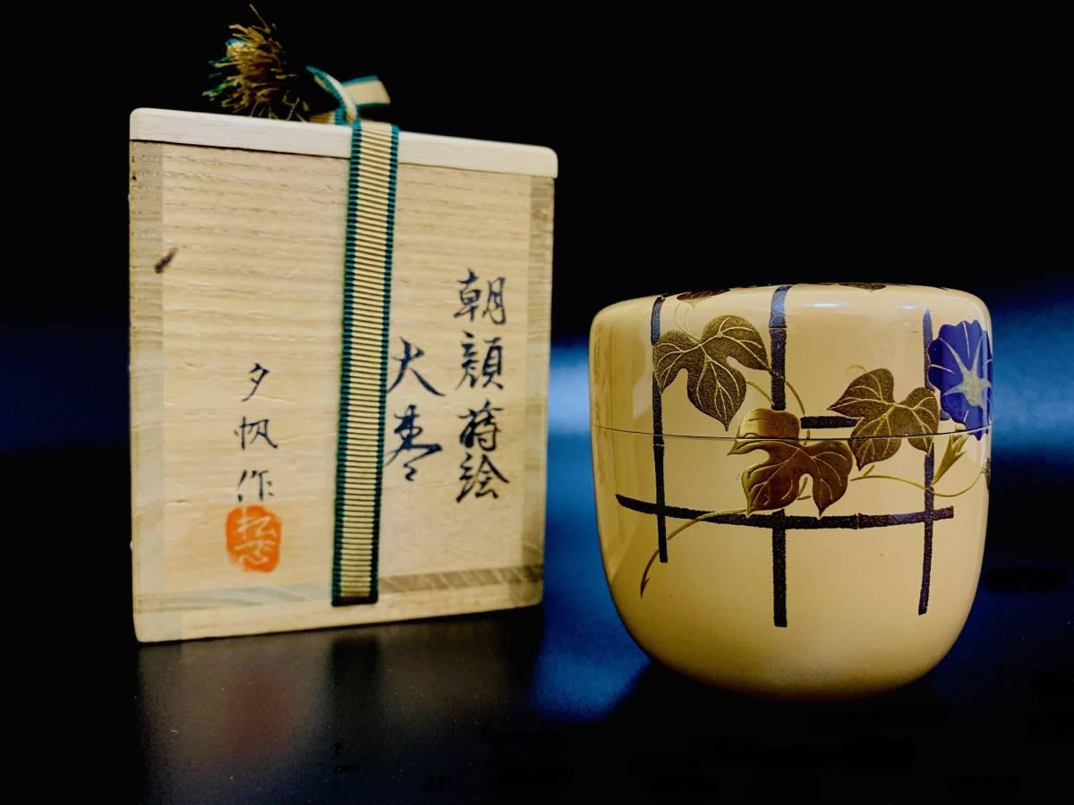 ◆坪井英憲(夕帆)作◆朝顔蒔絵 大棗 輪島塗 茶器 茶道具 共箱付き 伝統工芸品_画像1