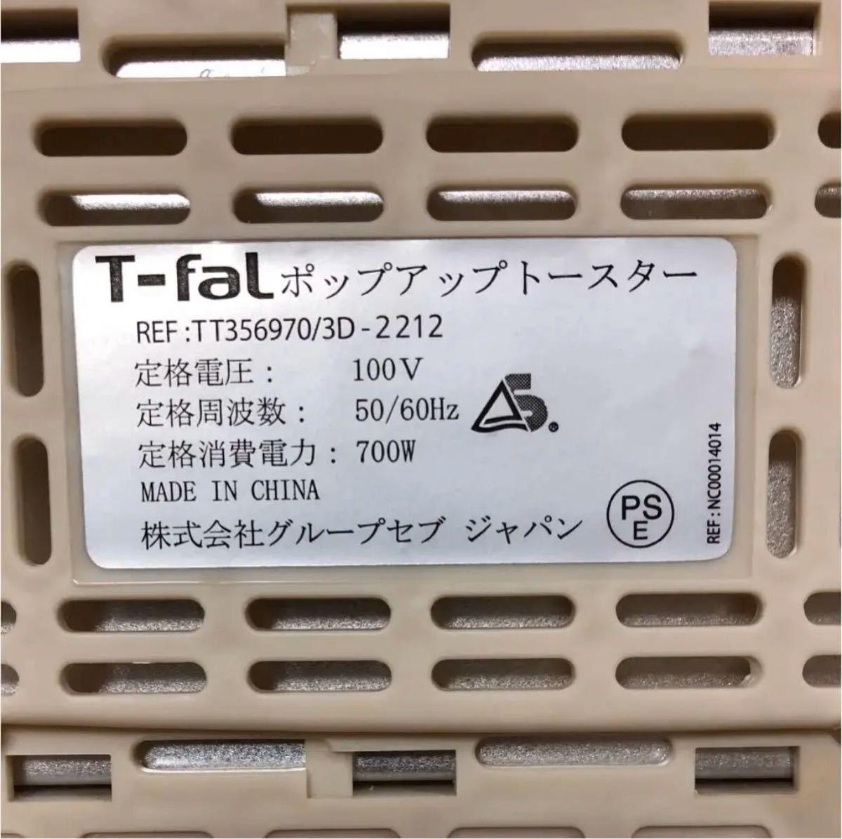 T-faL ポップアップトースター 美品