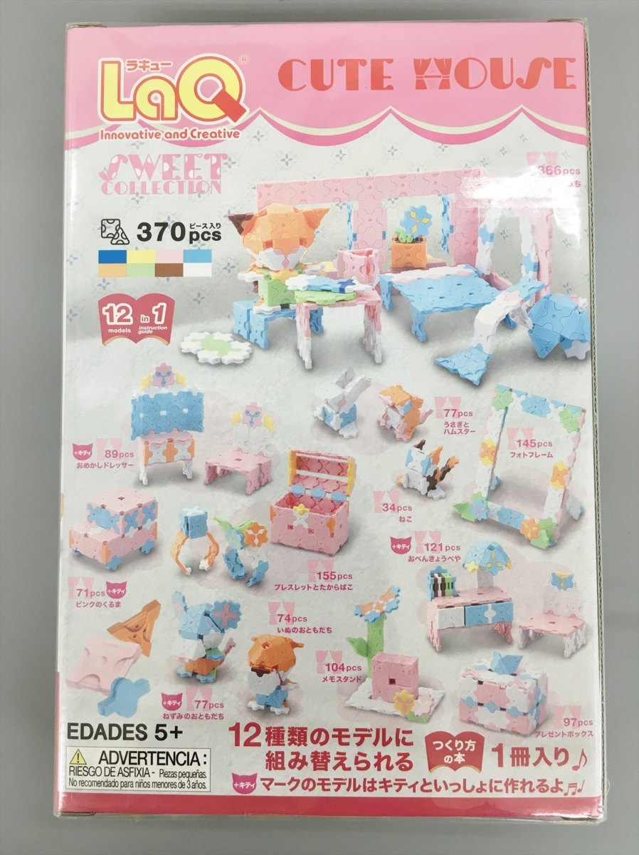 未開封 ヨシリツ 知育玩具 LaQ スイートコレクション キュートハウス 370pcs ラキュー 日本製 CUTE HOUSE YOSHIRITSU 2005LBR007_画像1