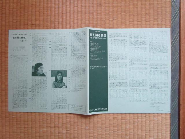 レア激安!1976年LP虹を翔る覇者/ブラックモアズ・レインボー/買時!! _画像7