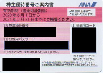 有効期限延長 ①ANA 全日空 株主優待券 1枚 有効期限:2021年5月31日→2021年11月30日 番号通知 送料無料_画像1