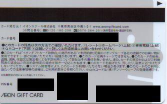 ①イオンモール 株主優待 イオンギフトカード 3000円分 Tポイント消化に 普通郵便 ミニレター対応可_画像2