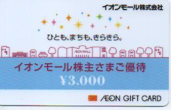 ②イオンモール 株主優待 イオンギフトカード 3000円分 Tポイント消化に 普通郵便 ミニレター対応可_画像1