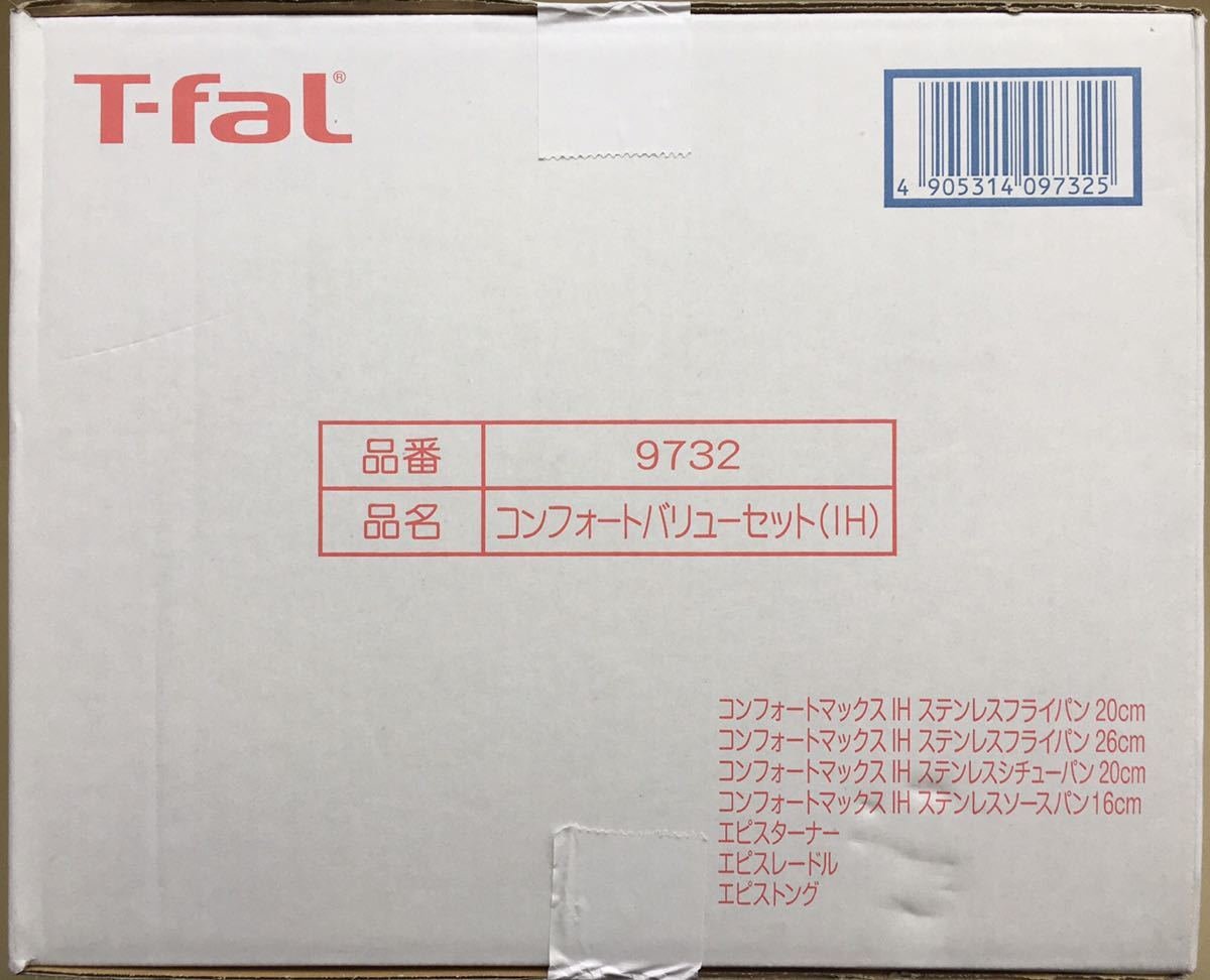 【新品 即発送】T-fal ティファール コンフォート バリューセット 9732 IH アイエイチ ステンレス フライパン シチューパン ソースパン 7点