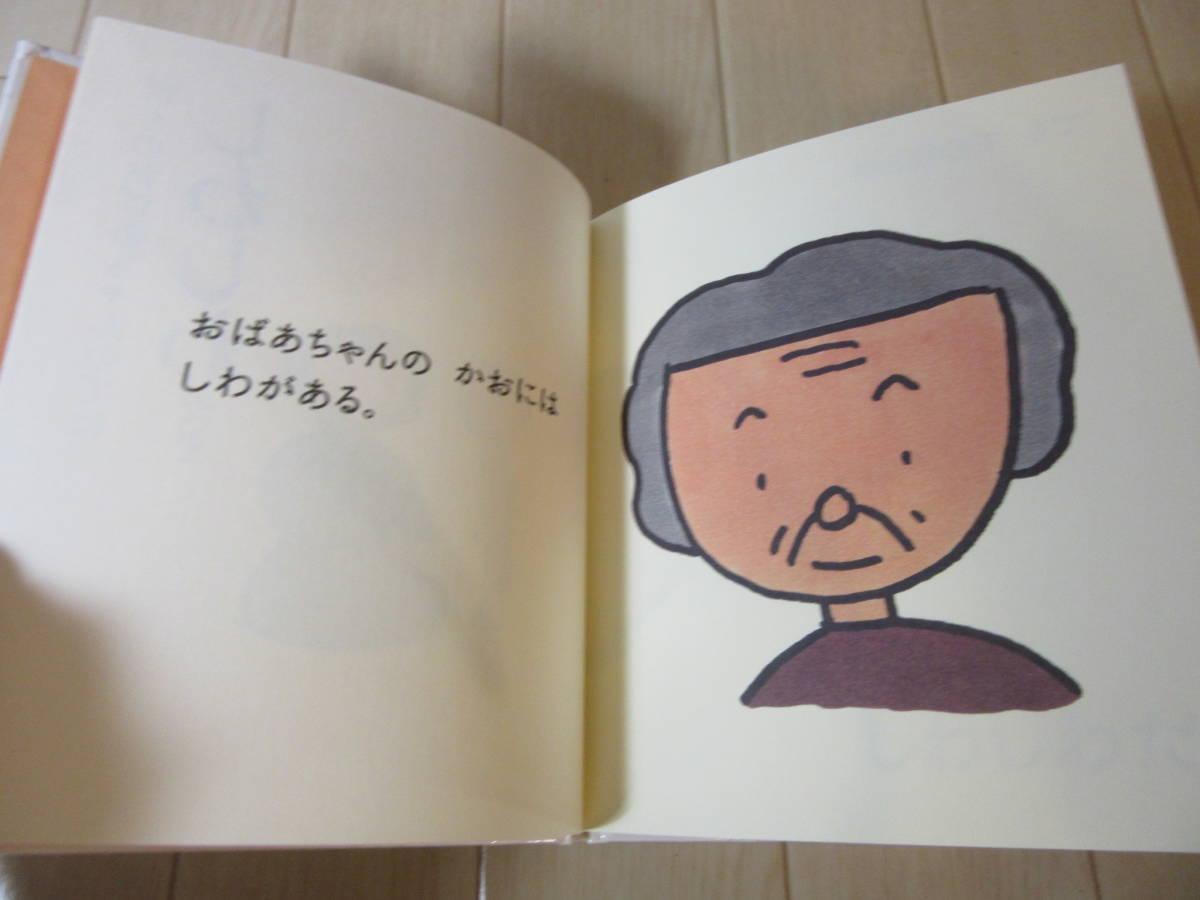 絵本 ぼくのおばあちゃんのてはしわしわだぞ 送料無料