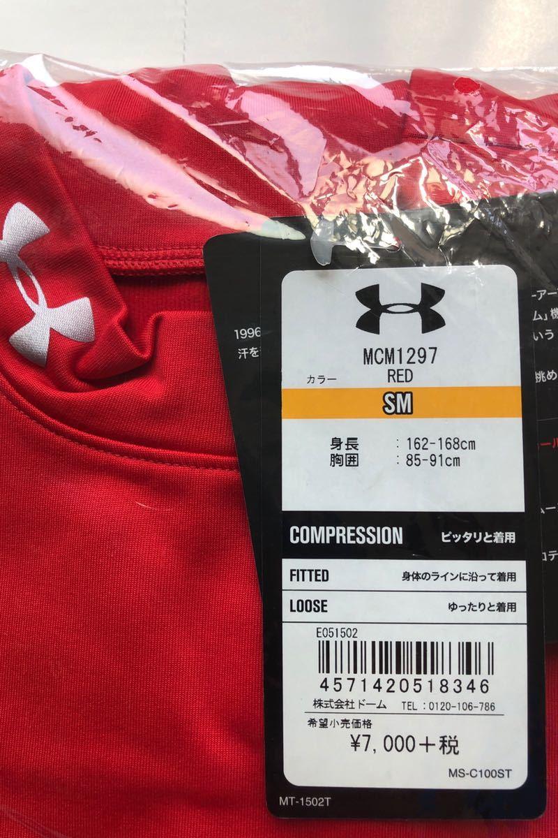 【送料無料】 【新品未開封】【定価7000円】 アンダーアーマー 長袖インナーシャツ SMサイズ コールドギア MCM1297 福袋解体