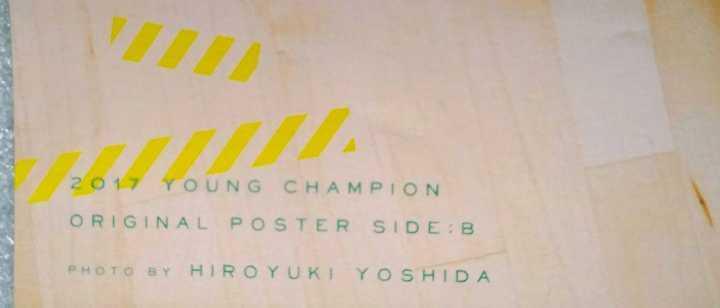 朝長美桜ポスター ヤングチャンピオンとじ込みふろく 両面 ×本はありません