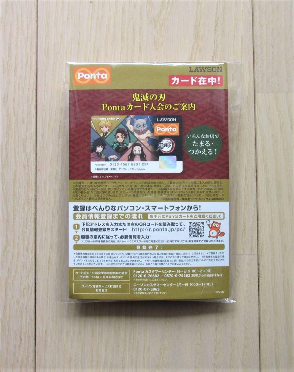 鬼 滅 の 刃 ポンタ カード