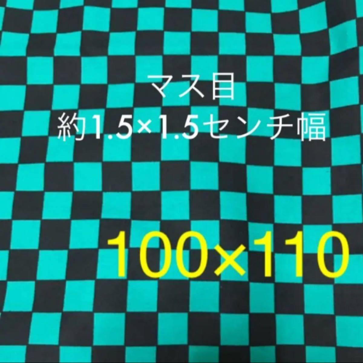 鬼滅の刃 布 生地 マス目1.5×1.5センチ幅 炭次郎柄