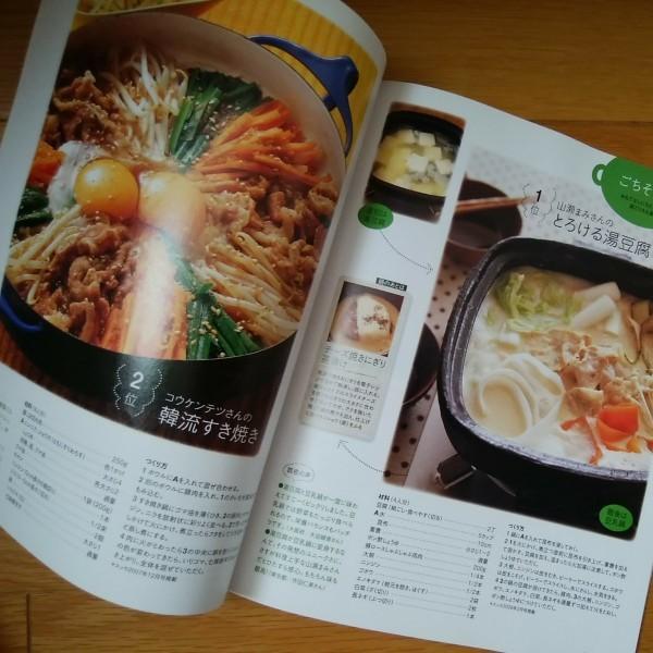 【レシピ本】鍋&スープのベストレシピ60