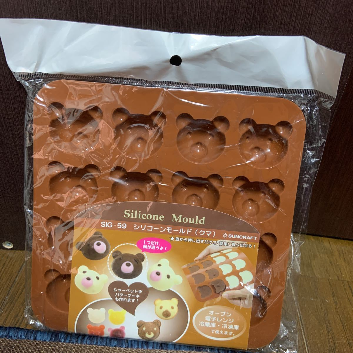サンクラフト シリコーン型 モールド くま 茶 熊 クマ チョコレート シャーベット 手作り お菓子 製菓 オーブン 電子レンジ 冷凍庫 冷蔵庫_画像1