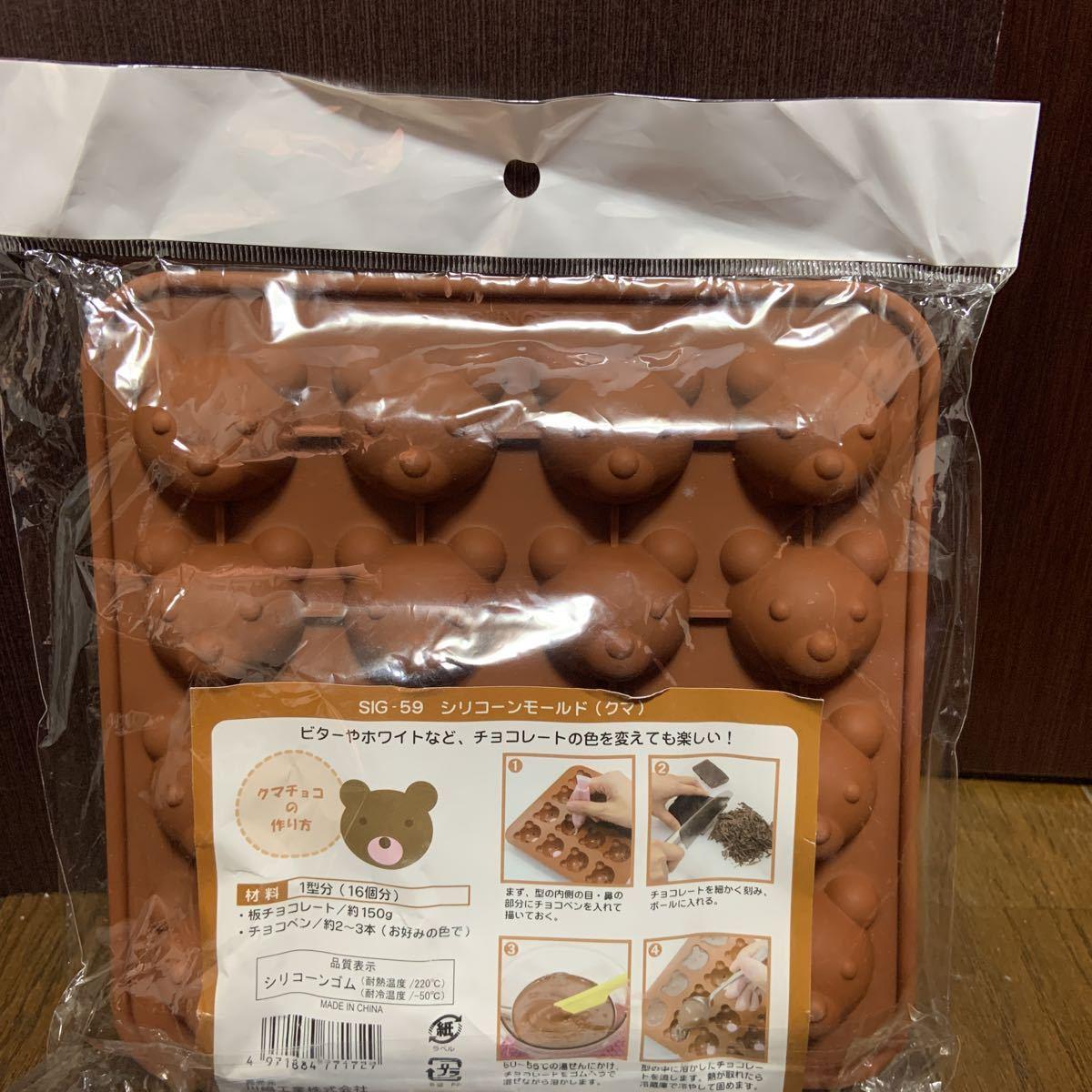 サンクラフト シリコーン型 モールド くま 茶 熊 クマ チョコレート シャーベット 手作り お菓子 製菓 オーブン 電子レンジ 冷凍庫 冷蔵庫_画像2