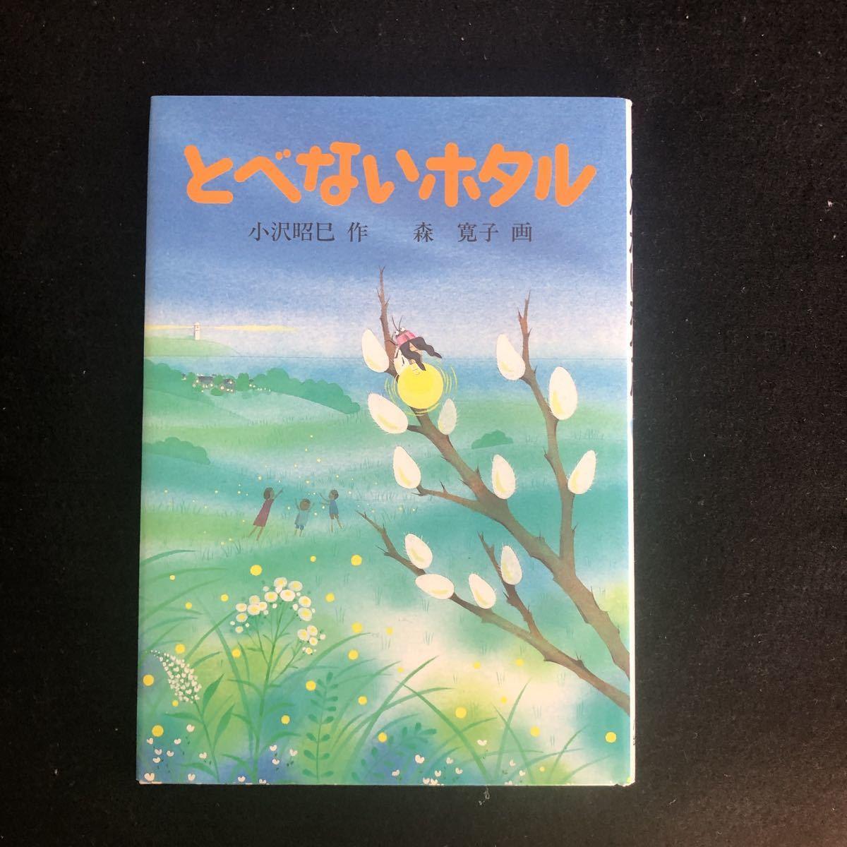 ◆ 全国学校図書館協議会選定図書 小沢昭巳作 森寛子画【とべないホタル】 ◆_画像1