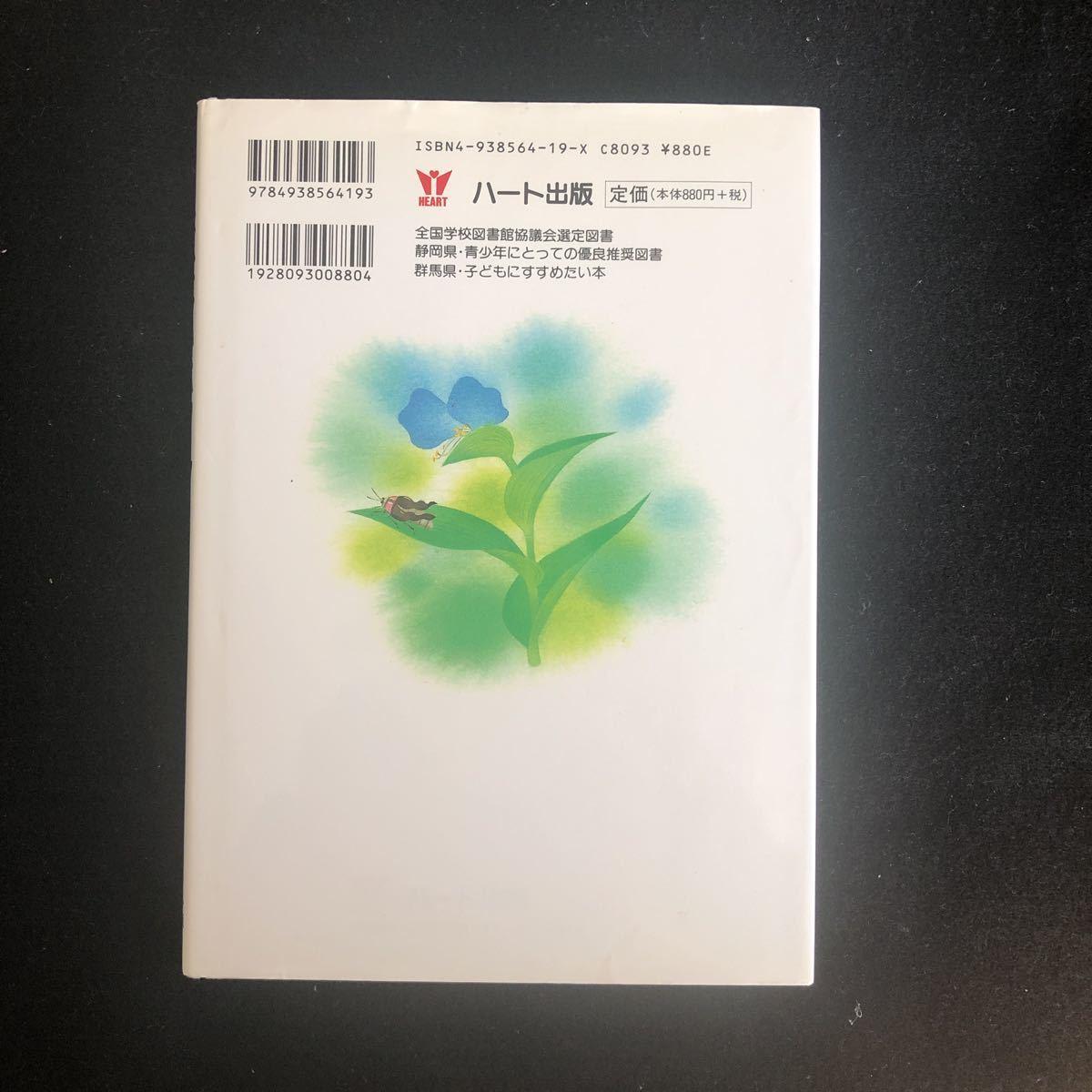 ◆ 全国学校図書館協議会選定図書 小沢昭巳作 森寛子画【とべないホタル】 ◆_画像2