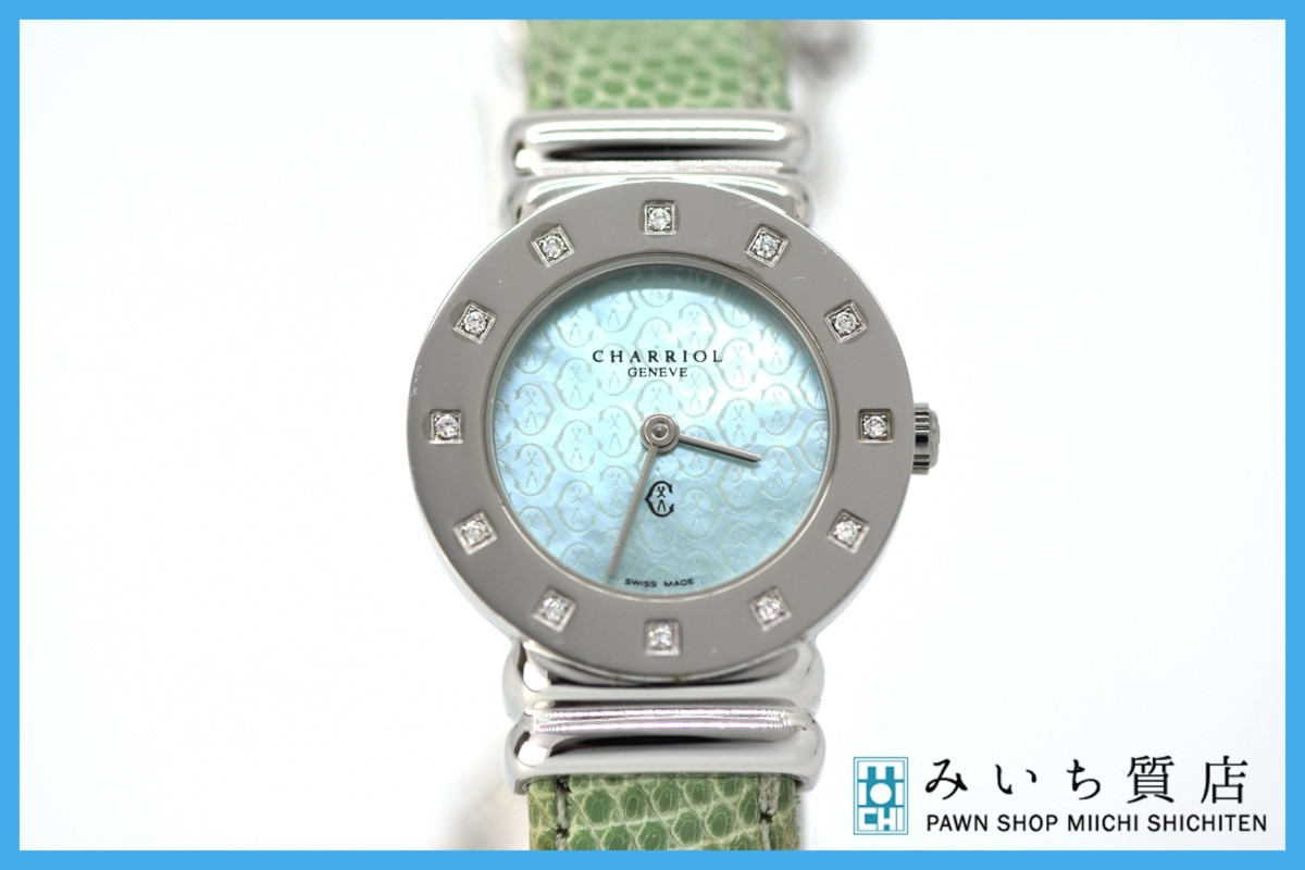 質屋 シャリオール サントロペ SV925 シェル文字盤 ダイヤベゼル Charriol レディース クォーツ 腕時計 みいち質店_画像1