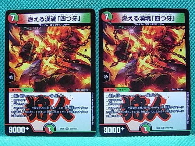 DM・T10 燃える漢魂「四つ牙」 EX08 2枚 【条件付送料無料】_画像1