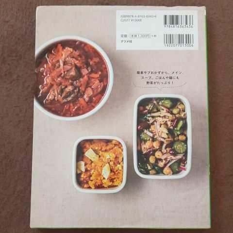 本当においしい!とほめられる毎日かんたん!作りおき&ごちそうおかず 毎日の食事…